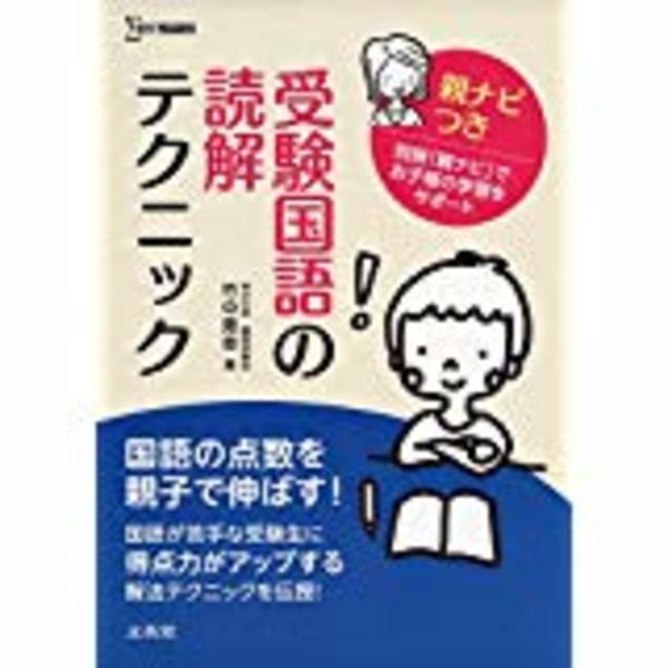 小学生(高学年)向けの中学受験おすすめ教材-国語(1)