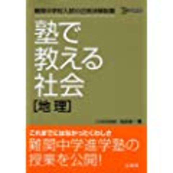 小学生(高学年)向けの中学受験おすすめ教材-社会(2)
